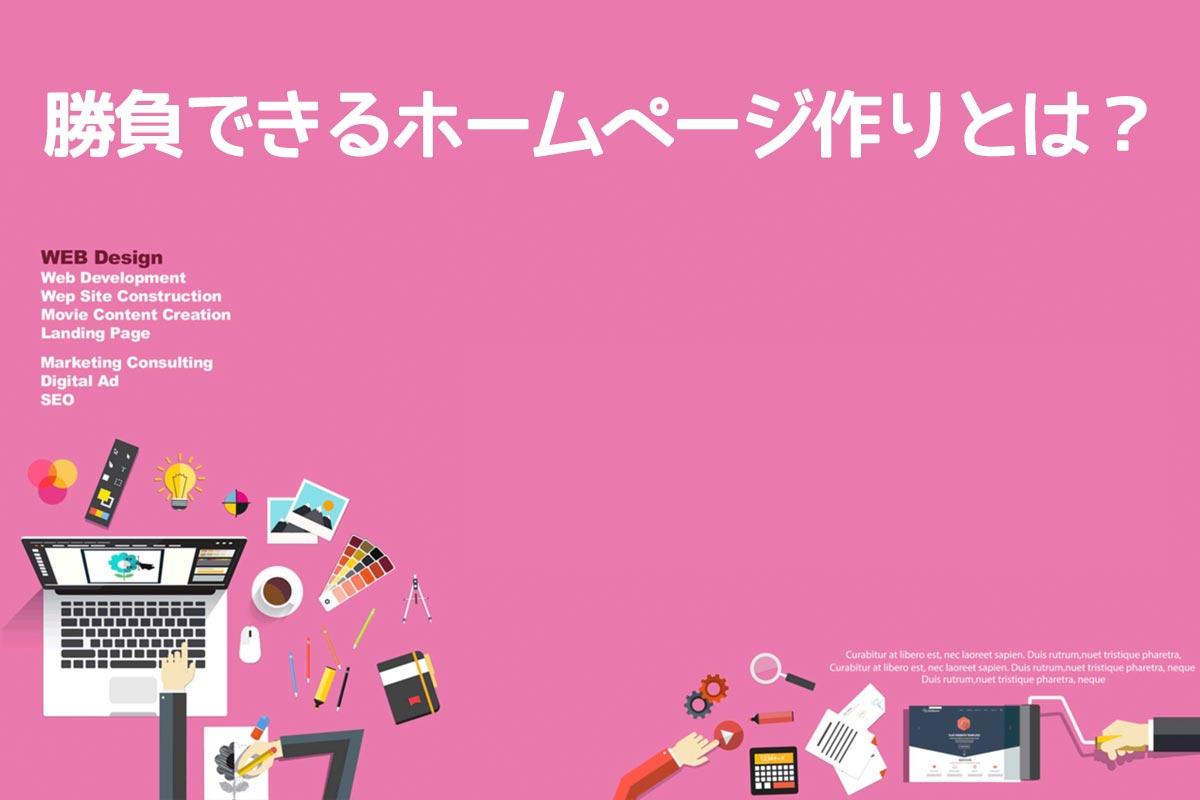 ホームページ制作で重要な4つの事とは?|北海道・旭川でWebページデザイン、制作の事ならドリームクリエイトへ
